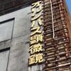 【高知市本町】末徳屋医療器店 オリンパス顕微鏡