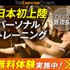 日本初上陸の新型パーソナルトレーニング、Exercise Coachって何?