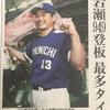 中日ドラゴンズの岩瀬投手42歳、快挙達成!やったぜ中年の星!西尾の星☆!