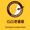 CoCo壱番屋(ココイチ)のイギリス・ロンドン進出について振り返る