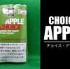 ヴェポライザーで吸っても全然アップルの喫味がしないシャグ「チョイス・アップル」
