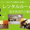 8月9日(日)レンタルルームの空き状況