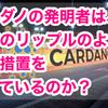 カルダノADA¥150突破!!ホスキンソン氏、集団訴訟とTwitter、YouTubeからの離脱を検討