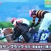 マジ?武豊「全部勝つことの難しさと、競馬の怖さを味わったキタサンブラックは、必ず秋に復活します。」