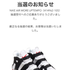 NIKE 「 NIKE AIR MORE UPTEMPO / IN YOUR FACE 」