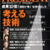 茂木健一郎も実践「脳のレベルを上げる」5のコツ