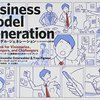 ビジネスモデルから始めよう