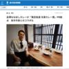 「金澤ななほしカレー hanare」が、金沢経済新聞、YAHOO!ニュースで紹介されました。