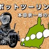 ツーリング 〜本田宗一郎の故郷〜