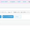 AWS S3を保存先としたプライベートなDocker Registryを公式コンテナから簡単導入