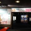 発掘された日本列島2021(その1) @江戸東京博物館・両国