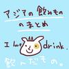 アジアの飲み物についての記事一覧【まとめ】