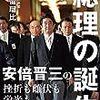 ◆阿比留瑠比『総理の誕生』を読み解く