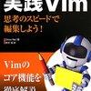 実践 Vim
