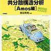豊田秀樹編『共分散構造分析[Amos編]―構造方程式モデリング―』(東京書籍)を読了