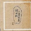 竹島「日本領域参考図」1951年10月22日 第12回国会衆議院 平和条約及び日米安全保障条約特別委員会資料