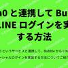 Auth0 と連携して Bubble で LINE ログインを実装する方法
