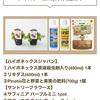 当選! ハイポネックスジャパンのフォローアップキャンペーン