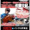 9/19・20 狩野川鮎釣行