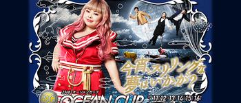 SGオーシャンカップ(海の日記念日オーシャンカップ競走)を完全攻略!勝つために出場条件・優勝賞金・スケジュールをまとめてみた!