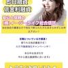 イージーライフ総合信託は東京都練馬区旭町2-9-14の闇金です。