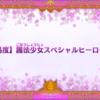【FGO】ハロウィンイベント2018/ 神秘の国のONILAND~鬼の王とカムイの黄金~ 挑戦!高難易度!!