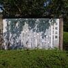 休艦日その84 串良平和公園・地下壕第一電信室(鹿児島県鹿屋市)———— 2018年 7月16日