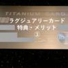 【ラグジュアリーカード特典・メリット③】LUXURY CARDコンシェルジュの中身!要望に可能な限り親身に尽くして頂いた体験