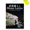 移住検討中の人向け!彦根暮らしNews Letter発行!