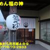 福井県(35)~らーめん福の神~