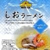 [20/10/26]ウチで TV しおラーメン(袋麺) 147-8+税/5円(イオン)