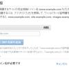 独自ドメインで、メールとhttps化したWebサイトを別サーバーで運用する (2/2)