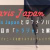 【トラジャ】Travis Japanとは?メンバーは?今注目の「トラジャ」を解説!|次世代ジャニーズを担うネクストブレイクグループ