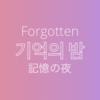 【韓国映画】#3『記憶の夜(기억의 밤)』ネタバレなしレビュー