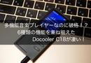 圧倒的コスパ!ボイスレコーダー付き音楽メディアプレイヤー「Docooler C18」が多機能すぎてやばい!