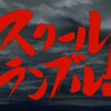 『School Rumble』完結記念、アニメ版監督・高松信司の「フォーマット崩し」