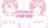 【コマログ成果】地元だいすき鈴帆さん その1
