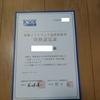 第22回ソフトウェア品質技術者資格試験・初級合格