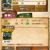 MHXR 龍歴士シリーズ 強化素材について
