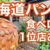 【Youtube】東海道パン旅 平塚・二宮・鴨宮の人気店をめぐる!食べログ1位店あり!