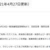 【NH/JL】ラウンジでのアルコール提供停止