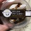 オイシスはりま:カフェラテクリームゼリー