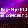 「Kis-My-Ft2 DOME CONCERT 2018」決定!