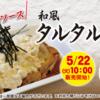松屋の新定食「和風タルタルチキン定食」頂きました!^^