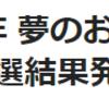 みんなは当たった? ヨドバシカメラ夢のお年玉箱2020 抽選結果発表開始!