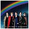 関ジャニ∞/キミトミタイセカイ(初回限定盤B/CD+DVD+GOODS)入荷予約受付開始!!