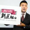 山本太郎氏、新党「れいわ新選組」発表。突っ込みたいこと、思うことを簡単に。