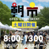 【朝市】7月17日(土)8-13時  加古川ウェルネスパーク