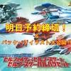 8月24日予約終了! SMP GEAR戦士電童 セルファイター テストショットレビュー&パッケージイラスト大公開!!