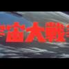 映画「宇宙大戦争」(1959年 東宝)